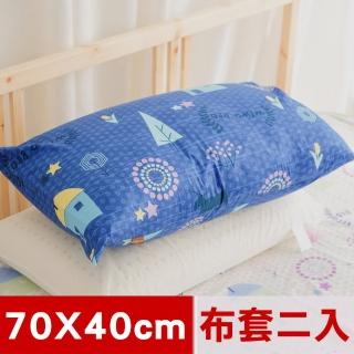 【米夢家居】夢想家園系列-100%精梳純棉信封式標準枕通用布套(深夢藍二入)