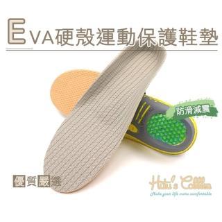 【糊塗鞋匠】C173 EVA硬殼運動保護鞋墊(2雙)