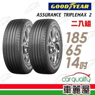 【GOODYEAR 固特異】ASSURANCE TRIPLEMAX 2 溼地操控性能輪胎_兩入組_185/65/14(ATM2)