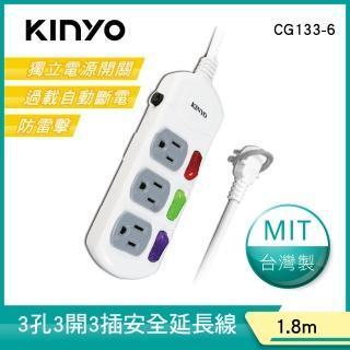 【KINYO】3開3插安全延長線1.8M(CG133-6)