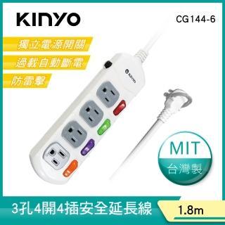 【KINYO】4開4插安全延長線1.8M(CG144-6)