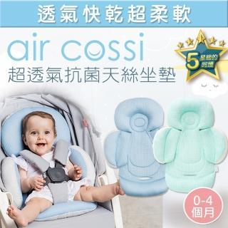 【air cossi】超透氣抗菌天絲座墊_嬰兒推車汽座枕頭(新生兒全身包覆款0-4m-3色可選)