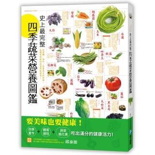 史上最完整四季蔬菜營養圖鑑