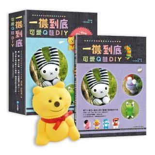 一襪到底!可愛Q娃DIY:隨書附贈「古錐熊」手作材料包