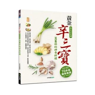 黃金辛三寶,養生好食補:蔥薑蒜的神奇料理