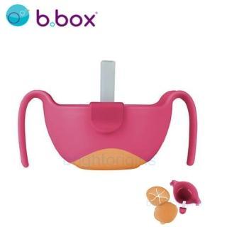 【澳洲 b.box】專利吸管三用碗-草莓粉