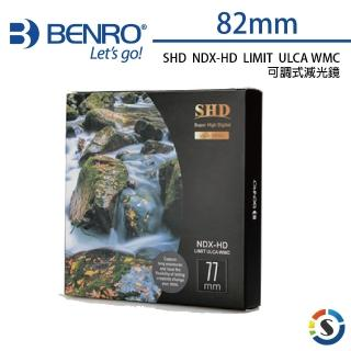 【BENRO百諾】可調式減光鏡 SHD NDX-HD LIMIT ULCA WMC -82mm(勝興公司貨)