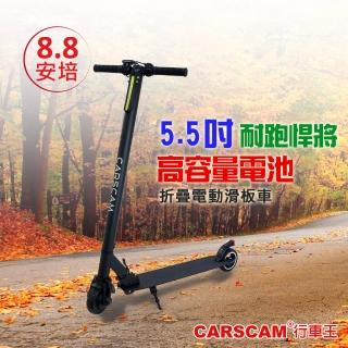 【CARSCAM】LED大燈鋁合金5.5吋8.8Ah避震折疊電動滑板車