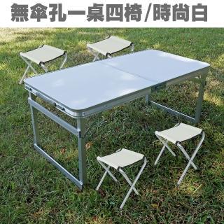 可調桌腳 堅硬方管鋁合金折疊桌椅組 一桌四椅  野餐桌 露營桌 行動桌 庭園桌 折合桌 戶外桌 摺疊桌