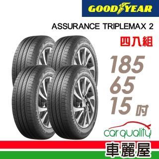 【GOODYEAR 固特異】ASSURANCE TRIPLEMAX 2 溼地操控性能輪胎_四入組_185/65/15(ATM2)
