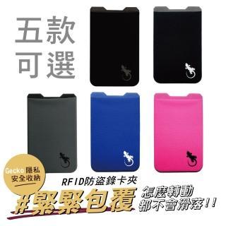 【Gecko Travel Tech】防盜卡夾手機貼5件組-5色(防盜/手機貼/卡套/信用卡/鈔票/耳機/手機架/螢幕擦拭/收納)