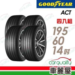 【GOODYEAR 固特異】ASSURANCE TRIPLEMAX 2 溼地操控性能輪胎_四入組_195/60/14(ATM2)