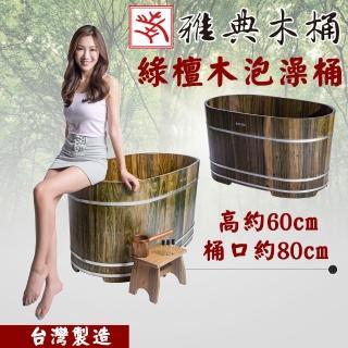【雅典木桶】歷久彌新 完美工藝 阿根廷 極品綠壇木 芳香氣味 抗菌 長80CM 綠壇木 泡澡桶