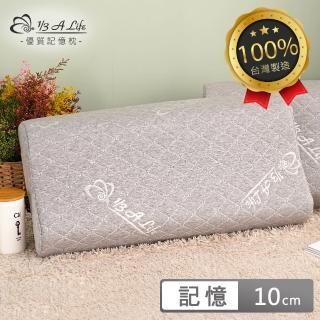 【1/3 A LIFE】人體工學加長護頸記憶枕(10cm/2入)