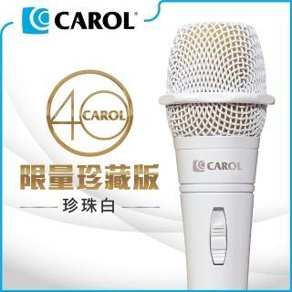 【CAROL】40周年限量紀念款舞台表演用麥克風E dur-916S珍珠白(★ 雙避震、高信噪比、防爆音滑阻開關)