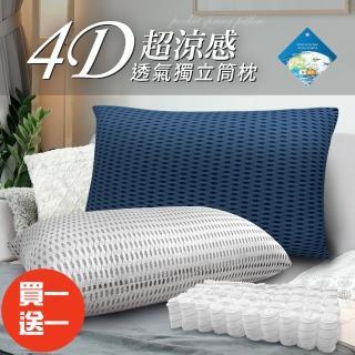 【三浦太郎】台灣精製。4D透氣銀離子抑菌獨立筒枕頭/二色任選(買一送一)