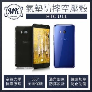 【MK馬克】HTC U11 防摔氣墊空壓保護殼 手機殼 空壓殼 氣墊殼 防摔殼