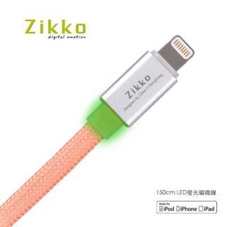 【ZIKKO】LED 發光 Lightning充電傳輸線