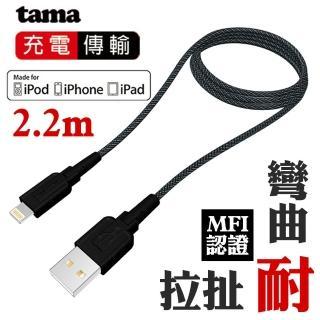 【TAMA】Lightning蘋果MFi認證2.2米充電傳輸線(日本原裝)/