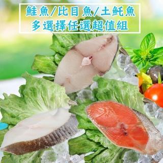 【賣魚的家】鮭鱈土魠多選擇超值組(共15片組)
