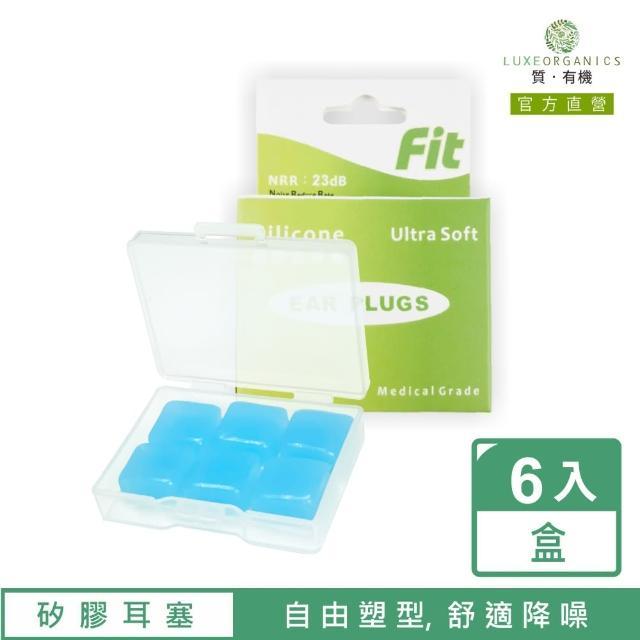 【FIT】矽膠耳塞6入 超柔軟可塑型 防噪音 游泳 飛行 適用