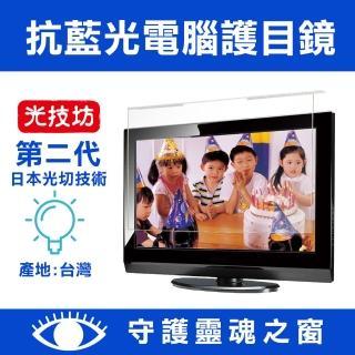 【第二代光技坊】23-24吋外掛式防藍光螢幕護目鏡