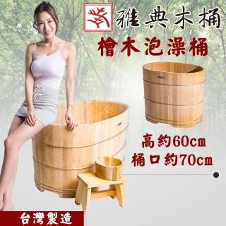 【雅典木桶】緬甸 特級檜木 完美工藝 芳香氣味 抗菌 長70CM 檜木 泡澡桶 泡澡(泡澡桶)