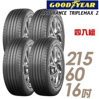 【GOODYEAR 固特異】ASSURANCE TRIPLEMAX 2 溼地操控性能輪胎_四入組_215/60/16(ATM2)
