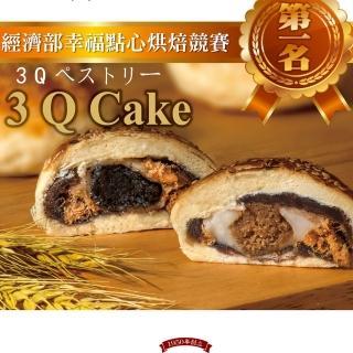 【新寶珍餅舖】三Q餅禮盒x3盒組(6入/盒)