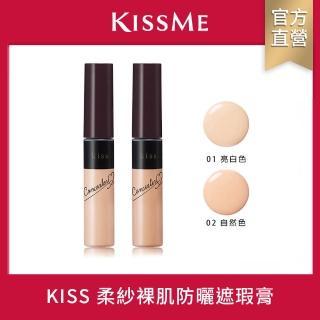 【KISSME 台灣奇士美】kiss柔紗裸肌防曬遮瑕膏