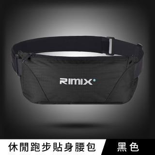 【RIMIX】休閒旅遊運動跑步貼身腰包(多色可選)