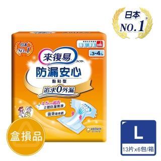 【來復易】防漏安心紙尿褲L13片 x 6包(成人紙尿褲)