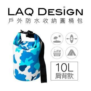 【LAQ DESiGN】3ways戶外防水收納圓桶包(10L)