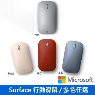 【Microsoft 微軟】Surface 行動滑鼠(三色任選)