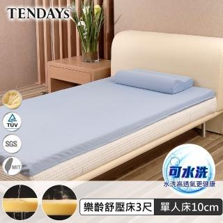 【TENDAYS】樂齡紓壓床墊3尺標準單人(10cm高 可水洗床墊)