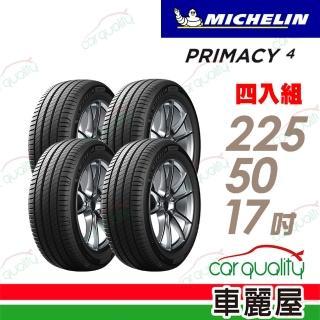 【Michelin 米其林】PRIMACY 4 PRI4 高性能輪胎_四入組_225/50/17(車麗屋)