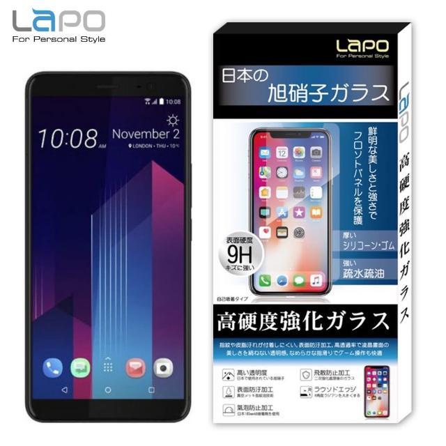 【LaPO】HTC U11+全膠滿版9H鋼化玻璃螢幕保護貼(6吋滿版黑)