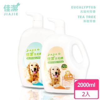 【佳潔】除臭抗蹣洗毛精 2000ml 茶樹/尤加利(2罐特賣組)