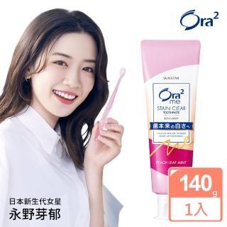 【Ora2 愛樂齒】me 淨白無瑕牙膏-蜜桃薄荷香(140g)