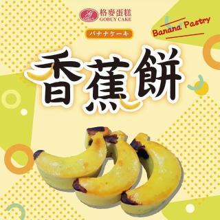 【格麥蛋糕】香蕉餅禮盒/下殺(6入*4盒。榮獲衛服部全國健康烘焙大賽和新北市伴手禮第一名)
