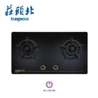 【莊頭北】高熱效二口玻璃檯面爐(TG-8503G 送原廠技師到府安裝)