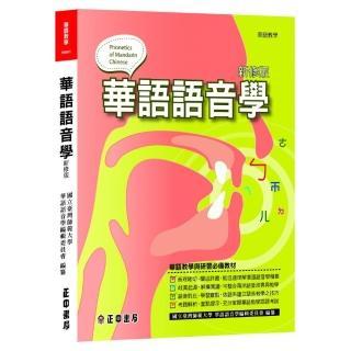 華語語音學(新修版)