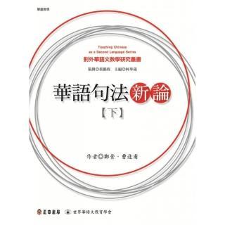 華語句法新論(下)