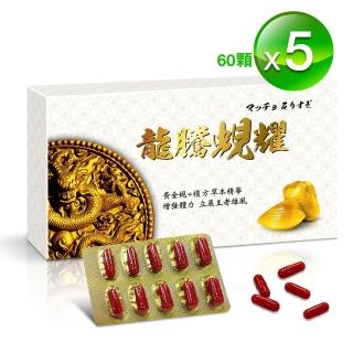 【綠川】龍騰蜆耀活力戰鬥超值組*5盒(60錠/盒)