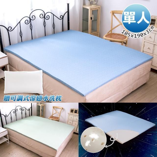 【格藍傢飾】100%頂級天然乳膠防蹣涼感單人床墊&水洗枕(夏晶藍/夏晶綠)/