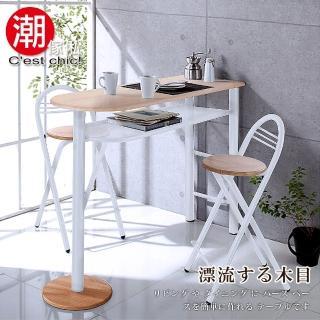 【Cest Chic】Brunch Wine吧檯桌椅一桌二椅(漂流木紋)