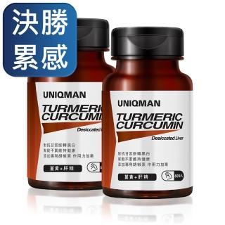 【UNIQMAN】薑黃+肝精 膠囊(60粒/瓶;2瓶組)