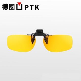 【德國PTK】室內專用-眼鏡族專用防藍光護目夾鏡片-男女適用(德國PTK-眼鏡族專用防藍光護目夾鏡片-男女適用)
