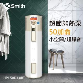 【A.O.Smith 美國AO史密斯】美國百年品牌 50加侖超節能熱泵熱水器 省電又省錢(美國AO史密斯 HPI-50D1.0BT)