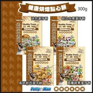 【PettyMan】健康烘焙點心餅乾 300g